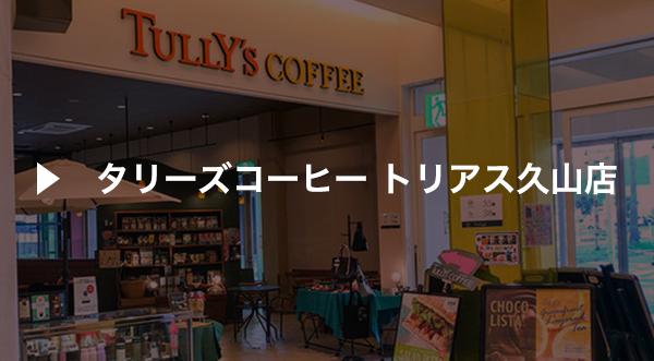 タリーズコーヒー トリアス久山店
