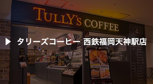 タリーズコーヒー 西鉄福岡天神駅店